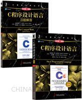 [套装书]C程序设计语言(第2版・新版)典藏版+习题解答(2册)