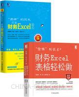 """[套装书]""""偷懒""""的技术:打造财务Excel达人+""""偷懒""""的技术2:财务Excel表格轻松做(2册)"""