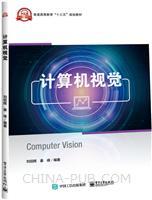 计算机视觉