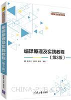 编译原理及实践教程(第3版)