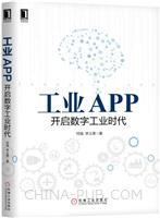工业APP:开启数字工业时代