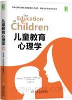 (特价书)儿童教育心理学