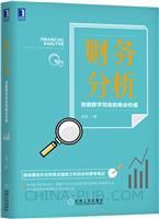 (特价书)财务分析:挖掘数字背后的商业价值