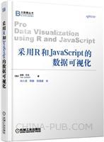 (特价书)采用R和JavaScript的数据可视化