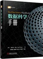 数据科学手册