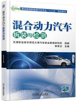 混合动力汽车拆装与检测