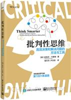 批判性思维:高效决策和解决问题的方法与工具