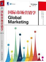 国际市场营销学(原书第7版)