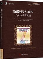 (特价书)数据科学与分析:Python语言实现