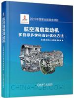 航空涡扇发动机多目标多学科设计优化方法
