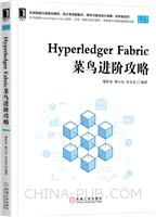 Hyperledger Fabric菜鸟进阶攻略