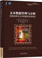 文本数据管理与分析:信息检索与文本挖掘的实用导论