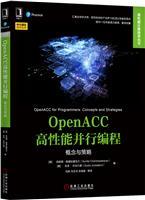 OpenACC高性能并行编程:概念与策略