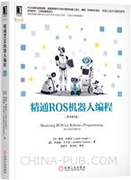 精通ROS机器人编程(原书第2版)