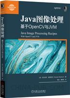 (特价书)Java图像处理:基于OpenCV与JVM