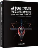 战机模型涂装与实战技术指南