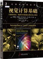 视觉计算基础:计算机视觉、图形学和图像处理的核心概念