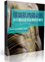 螺旋肌肉链训练:治疗椎间盘突出和脊柱侧弯