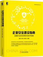 企业安全建设指南:金融行业安全架构与技术实践(签名本)