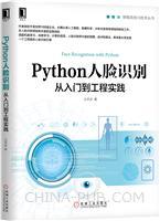 (特价书)Python人脸识别:从入门到工程实践