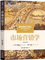 市场营销学(原书第13版)