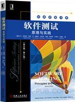 (特价书)软件测试:原理与实践(英文版・第2版)