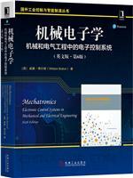 机械电子学:机械和电气工程中的电子控制系统(英文版・第6版)