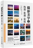 摄影美学2:构图・影调・实战(全彩)