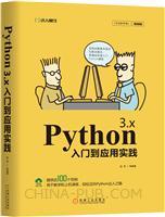 (特价书)Python 3.x入门到应用实践