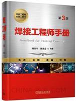焊接工程师手册(第3版)