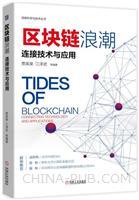 区块链浪潮:连接技术与应用