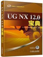 UG NX 12.0宝典