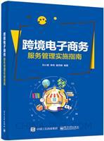 跨境电子商务服务管理实施指南