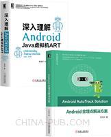 [套装书]Android全埋点解决方案+深入理解Android:Java虚拟机ART(2册)