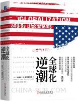 (特价书)全球化逆潮