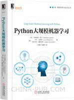 (特价书)Python大规模机器学习