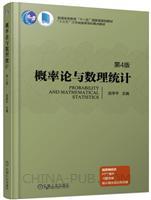 概率论与数理统计 第4版