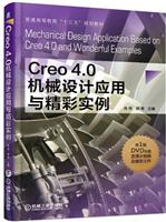 Creo4.0机械设计应用与精彩实例