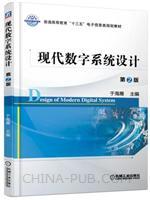 现代数字系统设计 第2版