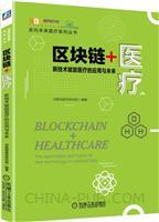 区块链+医疗:新技术赋能医疗的应用与未来