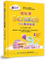 轻松学Scratch少儿趣味编程