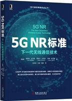 (特价书)5G NR 标准:下一代无线通信技术
