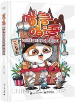 喵言喵语 猫咪趣味彩绘插画集(全彩)