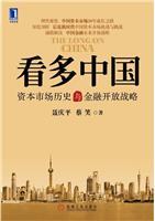 看多中国:资本市场历史与金融开放战略[按需印刷]