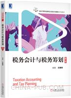 税务会计与税务筹划(第7版)