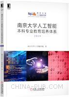 南京大学人工智能本科专业教育培养体系