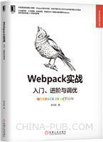 Webpack���穑喝腴T、�M�A�c�{��