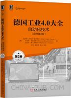(特价书)德国工业4.0大全 第2卷:自动化技术(原书第2版)