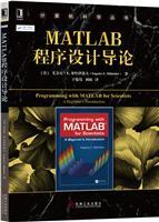 MATLAB程序设计导论