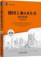 德国工业4.0大全 第4卷:技术应用(原书第2版)
